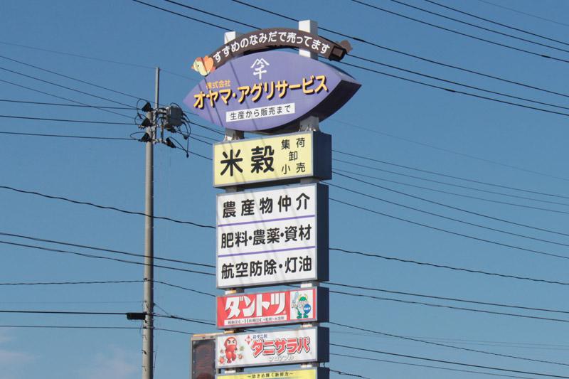 オヤマ・アグリサービスバイパス店(直売所)の看板