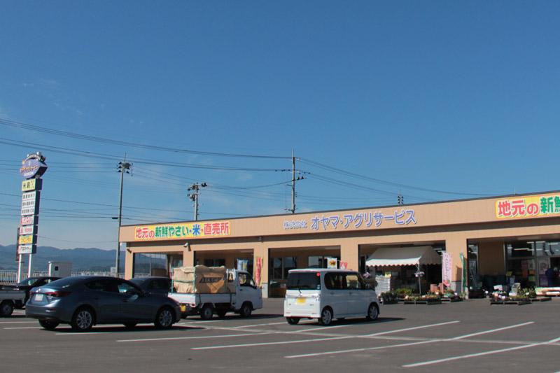 オヤマ・アグリサービスバイパス店(直売所)