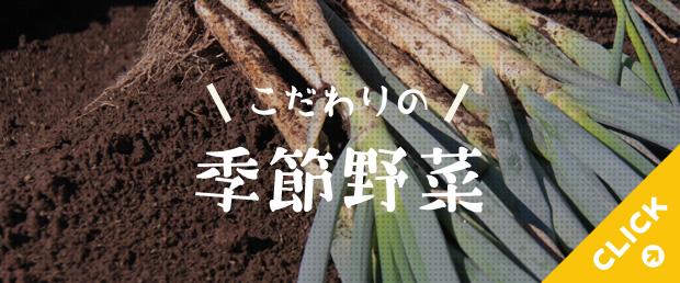 こだわりの季節野菜