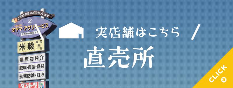 オヤマ・アグリサービス 直売所