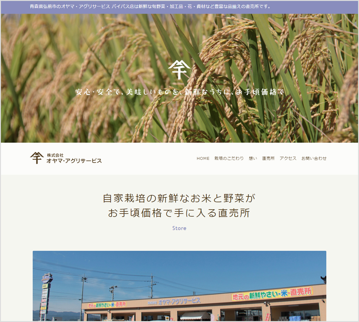オヤマ・アグリサービスのホームページがオープン!