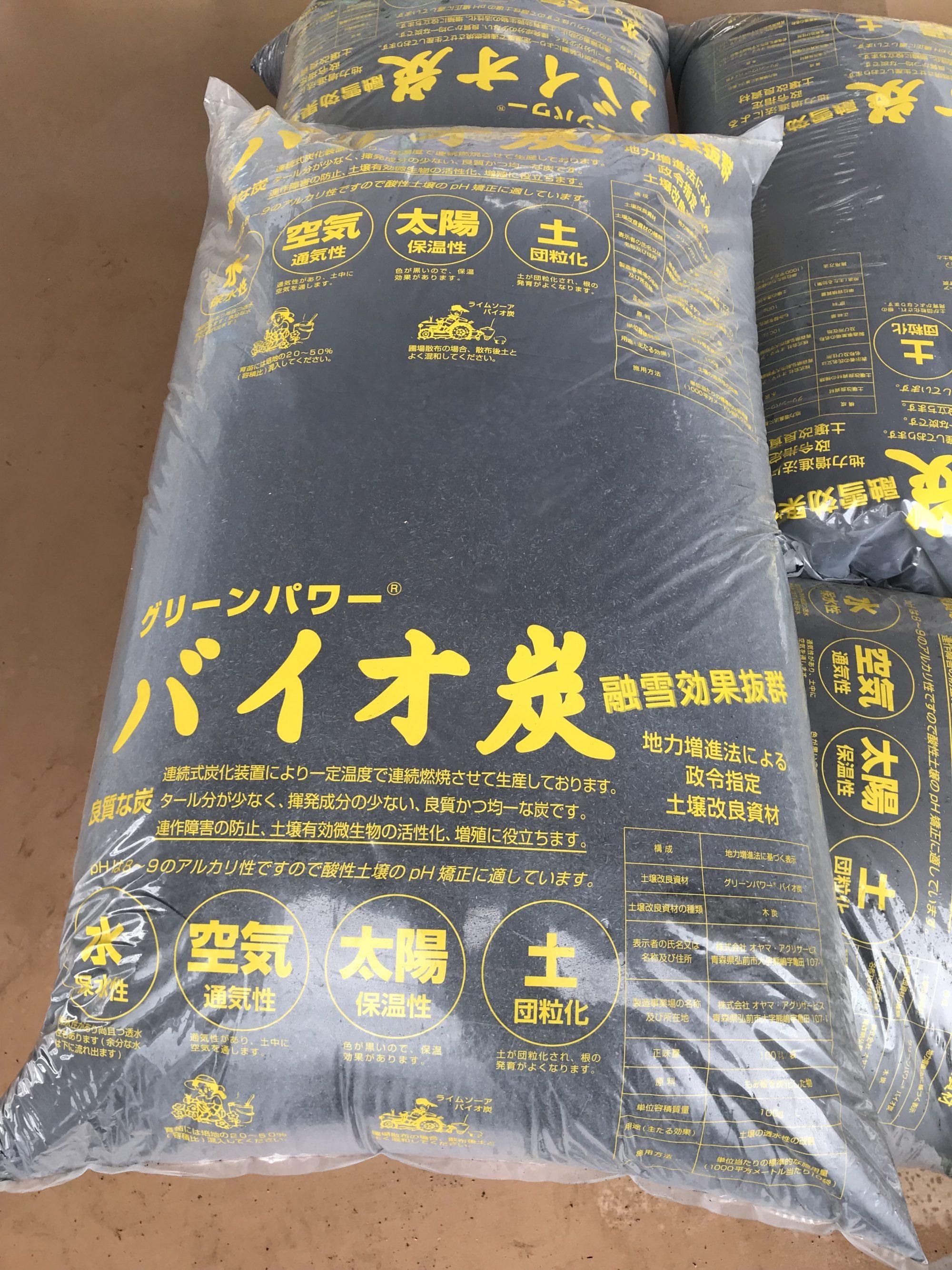 オヤマアグリサービス 自社製 もみ殻くん炭